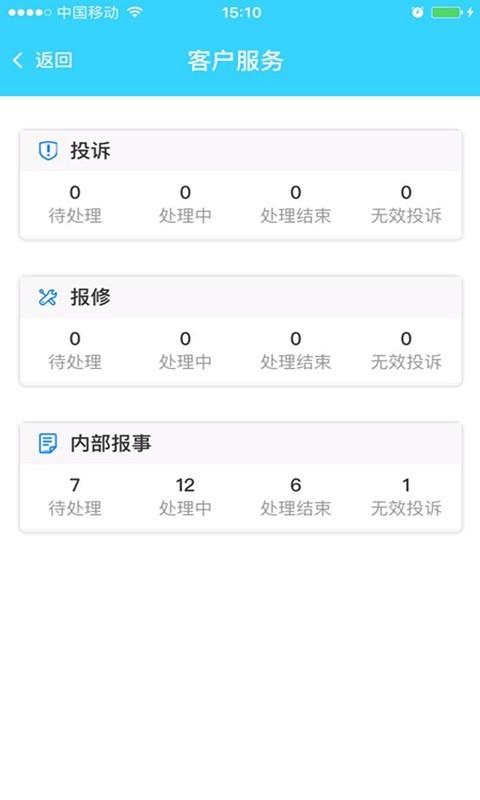 云管家App软件截图2