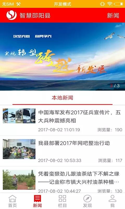 智慧邵阳县软件截图2