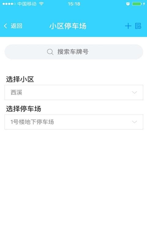 云管家App软件截图5