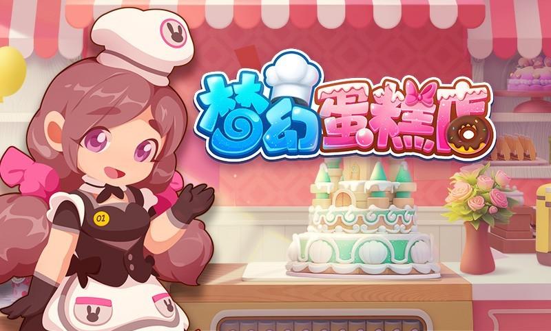 梦幻蛋糕店-经典回归...软件截图5