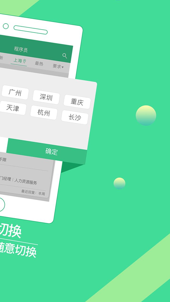 上海直聘软件截图4