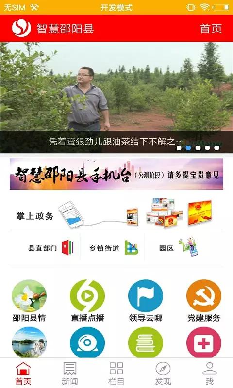 智慧邵阳县软件截图1