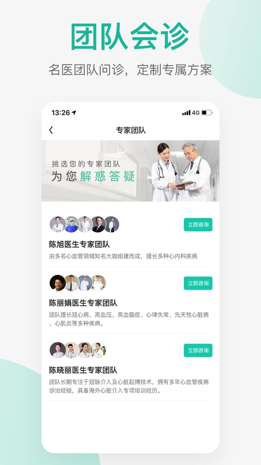 润术医生软件截图4