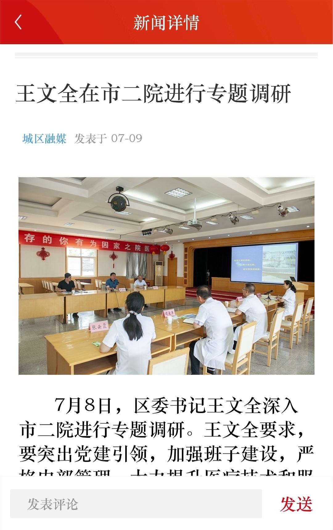 晋城城区软件截图4