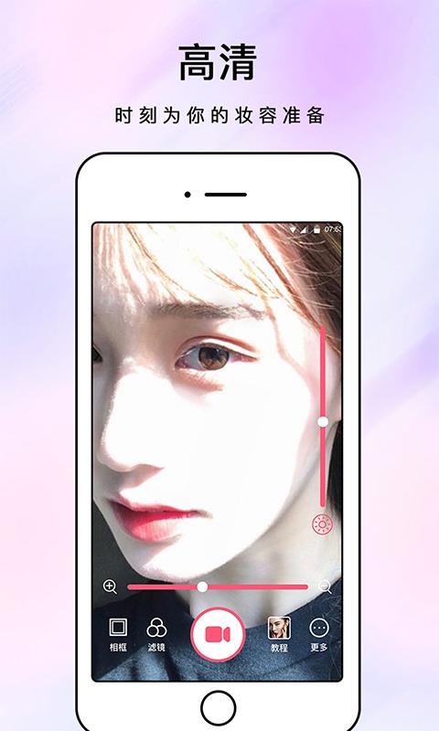 化妆镜软件截图5
