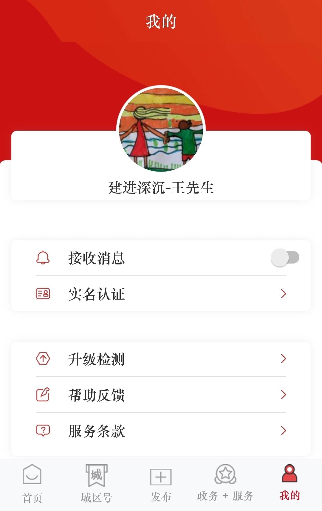 晋城城区软件截图3
