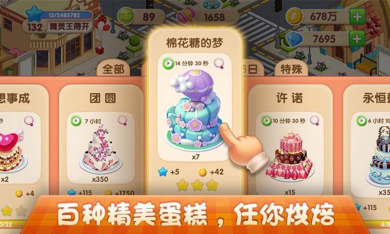梦幻蛋糕店-经典回归...软件截图2