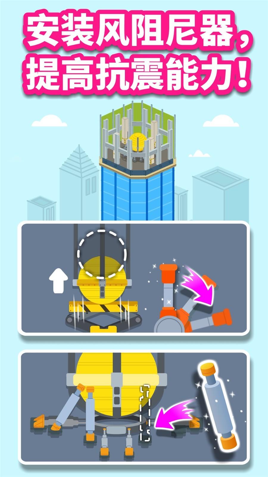 宝宝建城市软件截图4