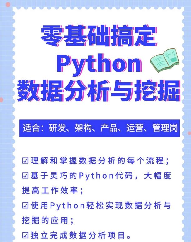 学Python就能做好数据分析?万能语言背后是一片韭菜地