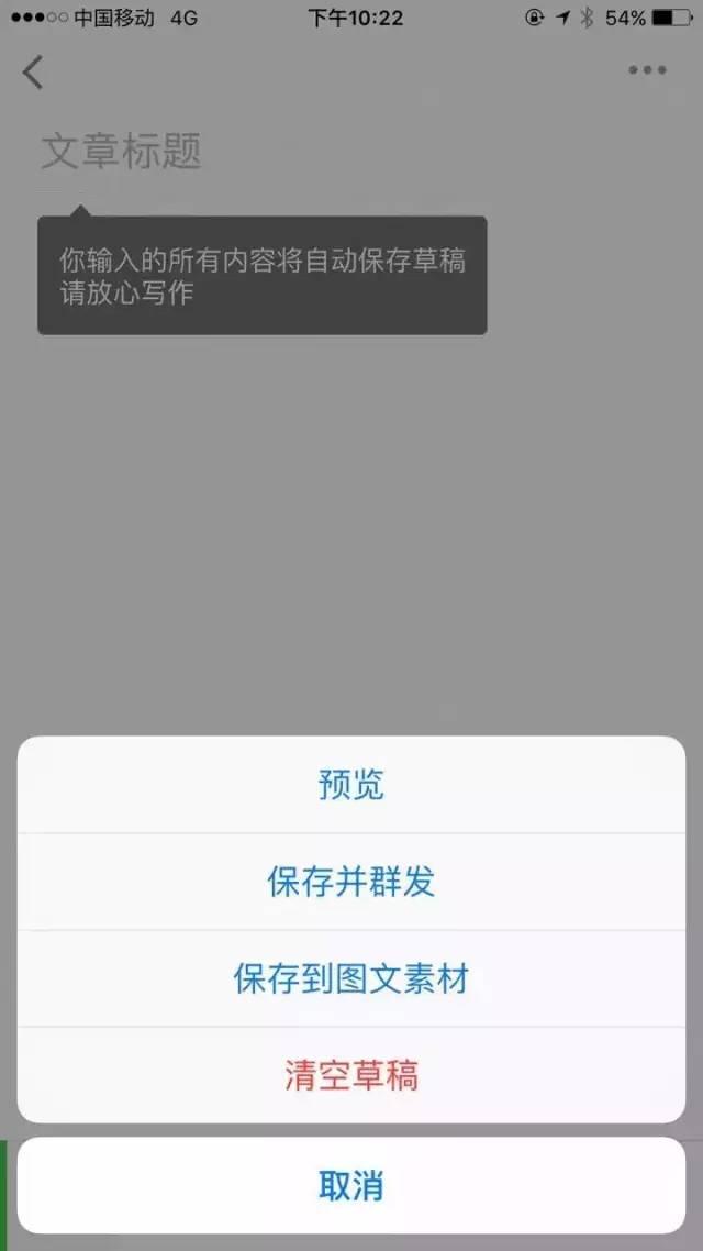 微信公众平台iPhone版开始内测了