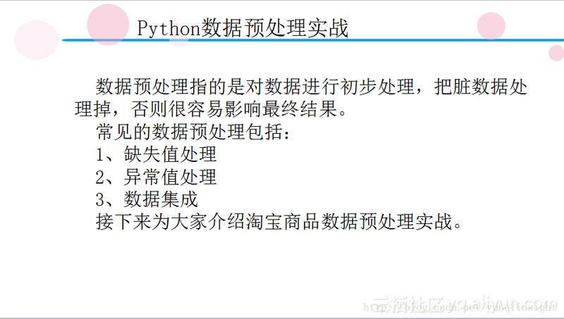Python数据挖掘与机器学习技术入门实战