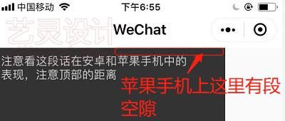 微信小程序从入坑到放弃之坑八:textarea在苹果手机中的大Bug