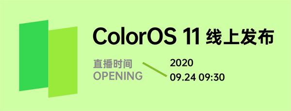 基于Android 11的ColorOS 11正式官宣:9月24日发布