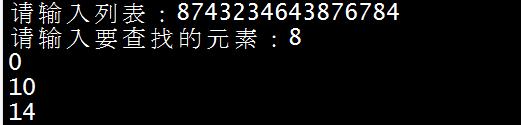 python实现在列表中查找某个元素的下标示例