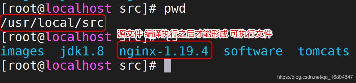 Linux安装Nginx步骤详解