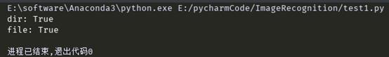 详解python os.path.exists判断文件或文件夹是否存在