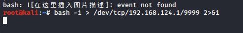 linux反弹shell的原理详解