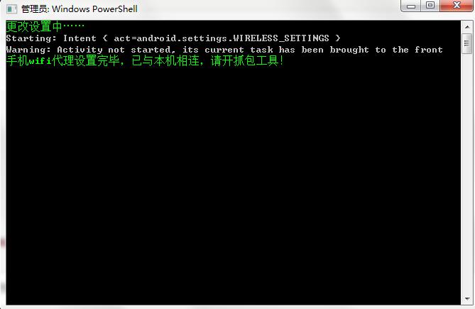 自动设置安卓手机wifi代理的PowerShell脚本