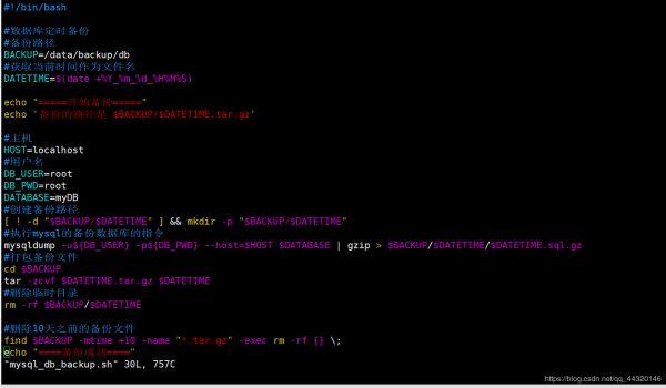 Linux 下使用shell脚本定时维护数据库的案例