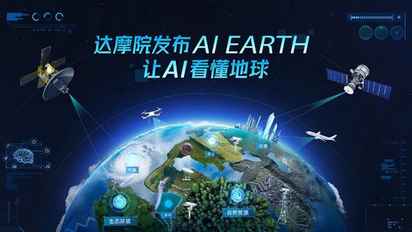 阿里达摩院发布AI EARTH,全球首次实现多源对地观测数据分析