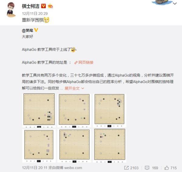 有了阿尔法狗教学工具, 人工智能教孩子下棋的时代来了吗