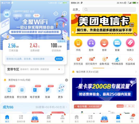 中国电信营业厅: 感受 Kotlin 的 加速度