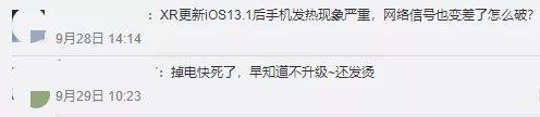 用户升级iOS 13变砖头?苹果回复:刷机能解决但资料没了!