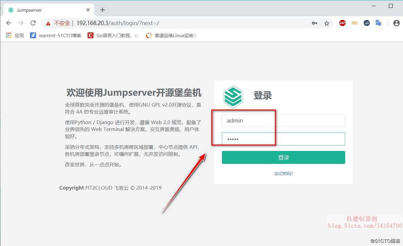 jumpserver部署安装