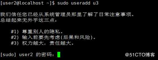 Linux之用户提权