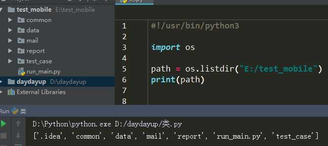 Python3入门系列之-----内置的文件操作模块OS