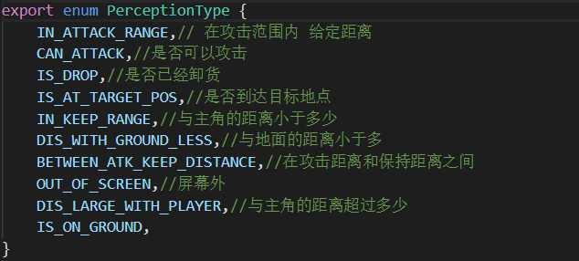 游戏开发中的人工智能