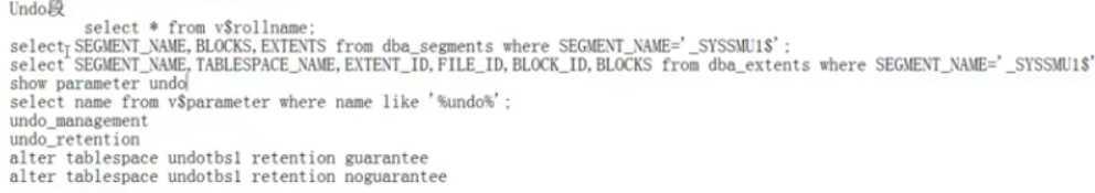 undo表空间概述-1
