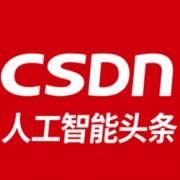 CSDN人工智能头条