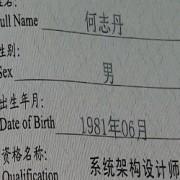 软件架构师何志丹