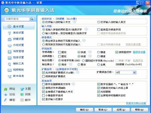 华宇拼音输入法软件截图3