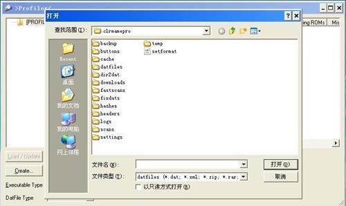 ClrMamePro 64位软件截图2