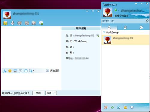 飞鸽传书简捷版软件截图1