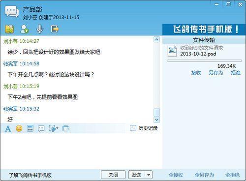 飞鸽传书简捷版软件截图2