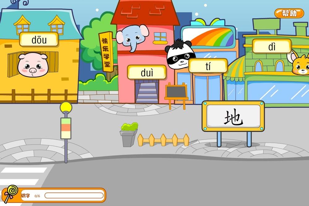 熊猫乐园软件截图5