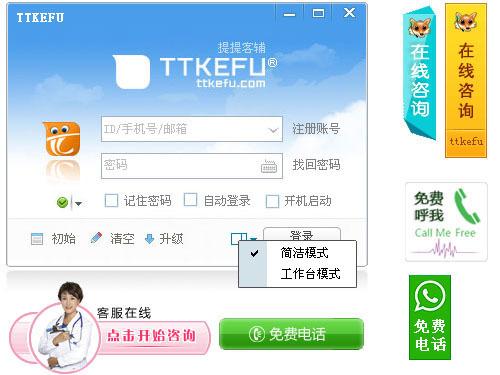 ttkefu软件截图1