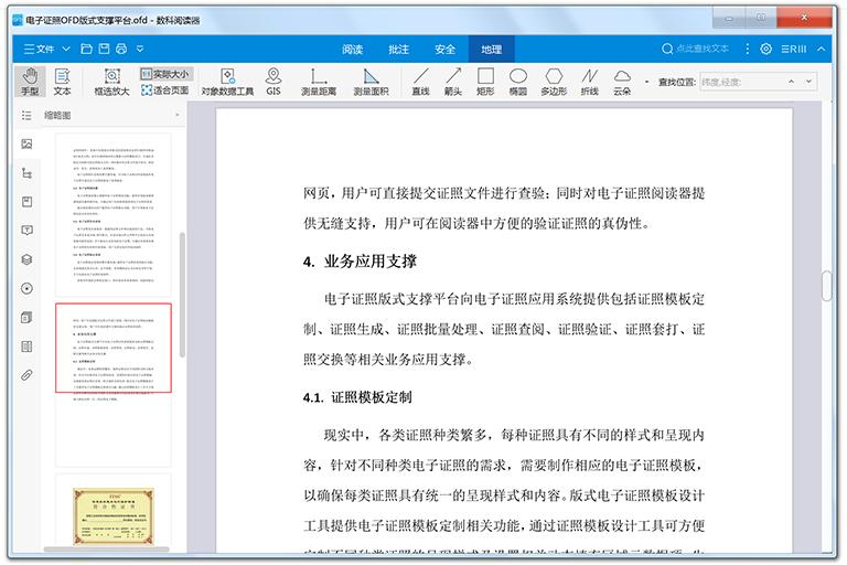 数科OFD文档处理软件软件截图4