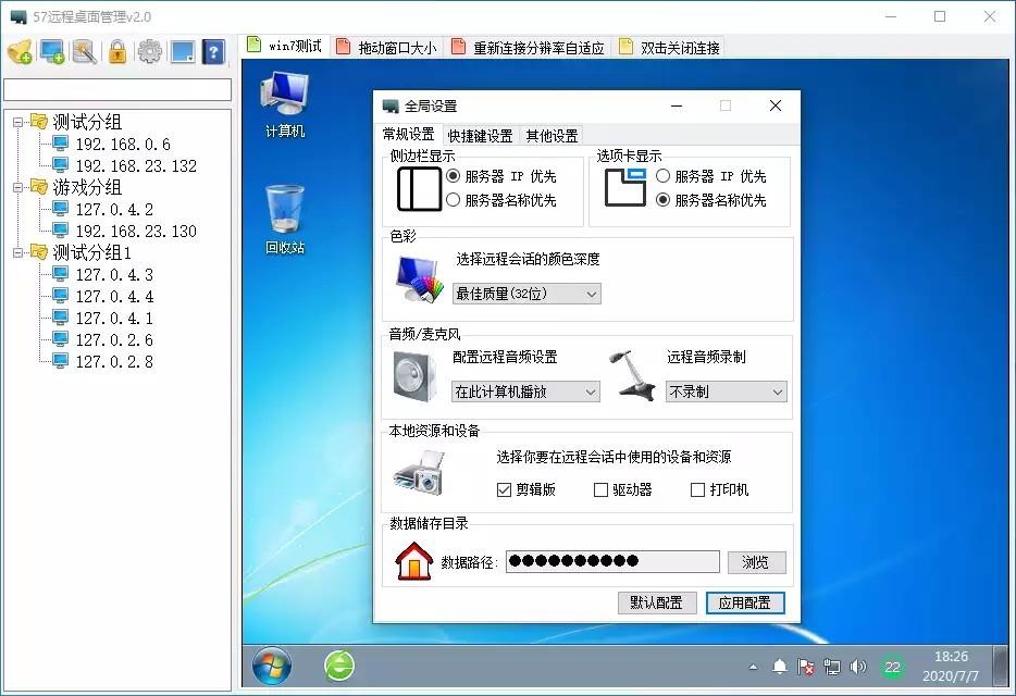 57远程桌面软件截图1