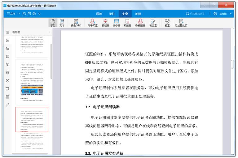数科OFD文档处理软件软件截图3