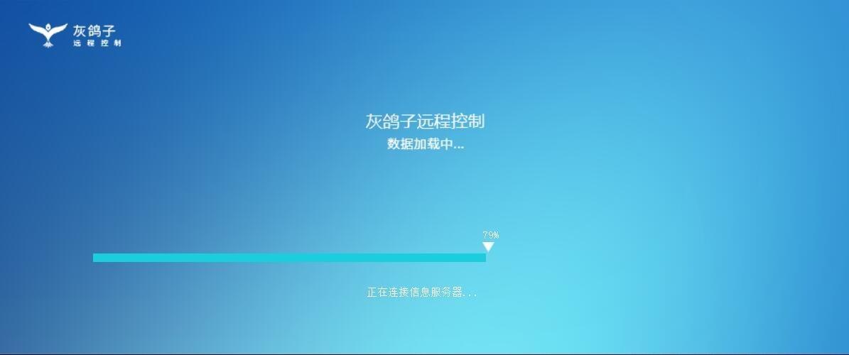 灰鸽子远程管理系统软件截图1