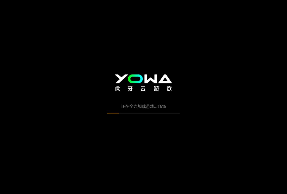 YOWA云游戏软件截图3