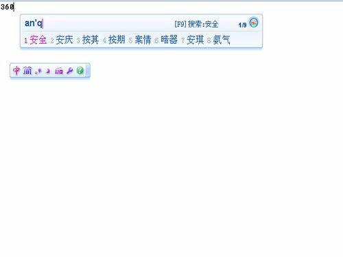 华宇拼音输入法软件截图1
