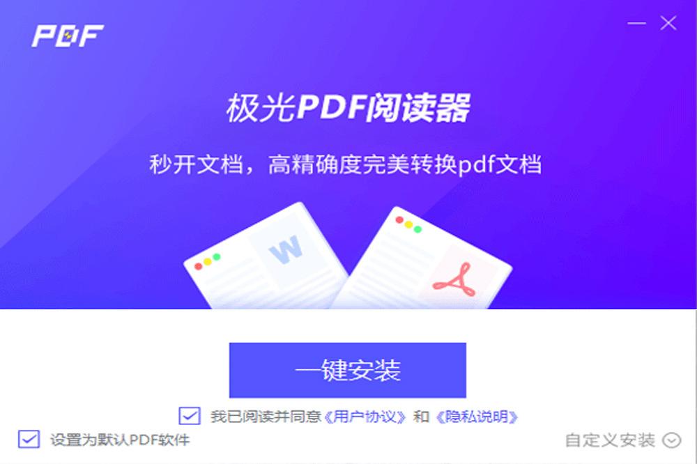 极光PDF:阅读转换器软件截图3