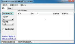 DeskTopShare(桌面屏幕共享)软件软件截图1