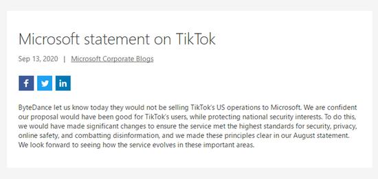 TikTok拒绝微软收购邀约,真要关停也不岀售?窗口期仅剩2天!