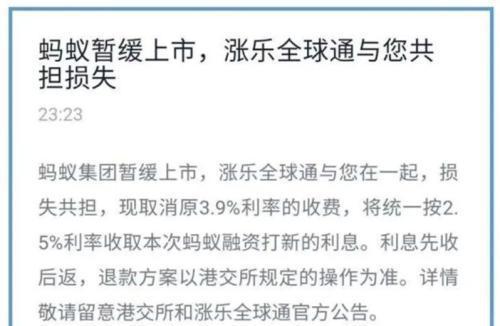蚂蚁港股退款背后:富途、天风国际等香港券商宣布费息全免